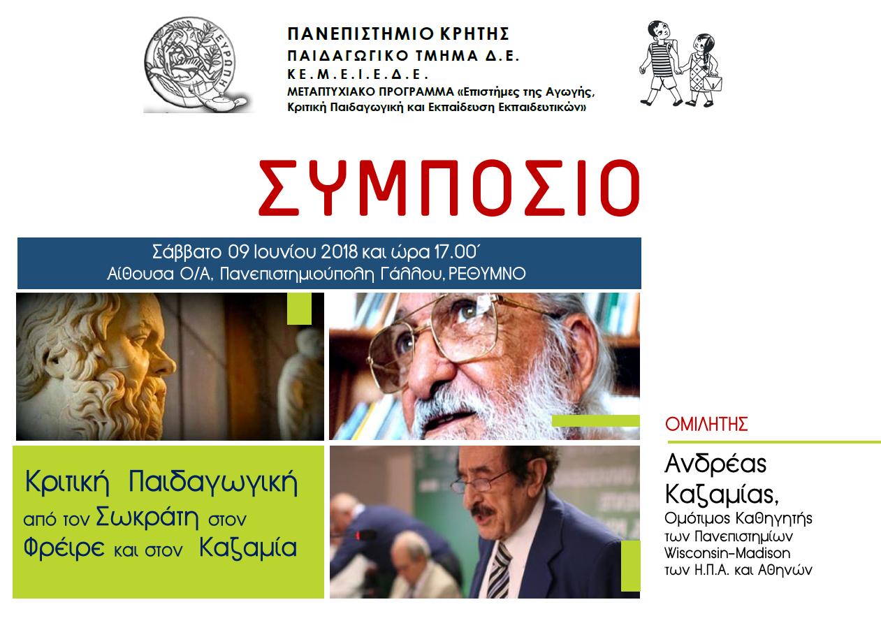 Κριτική Παιδαγωγική: από τον Σωκράτη στον Φρέιρε και στον Καζαμία